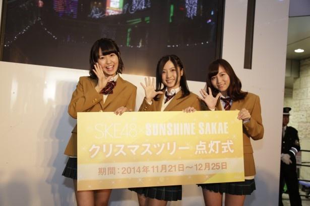 名古屋・SUNSHINE SAKAEの「クリスマスツリー点灯式」に登場したSKE48の(左から)惣田紗莉渚、古川愛李、大場美奈