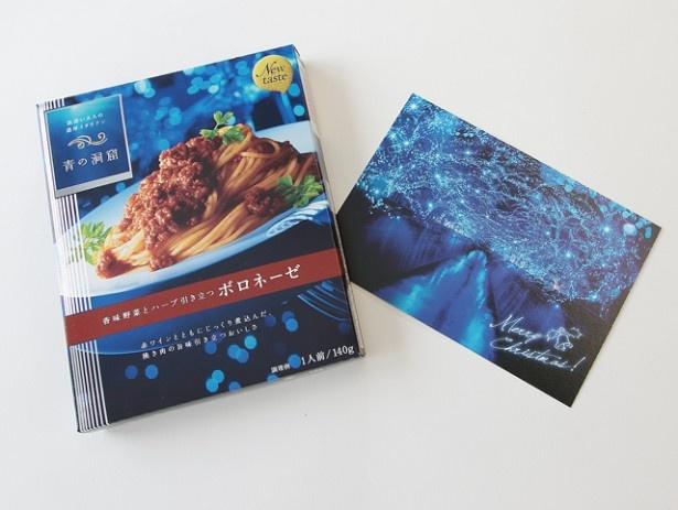 青いサンタクロースからのクリスマスプレゼントは、今年20周年を迎えリニューアルした「青の洞窟」パスタソースとクリスマスカード