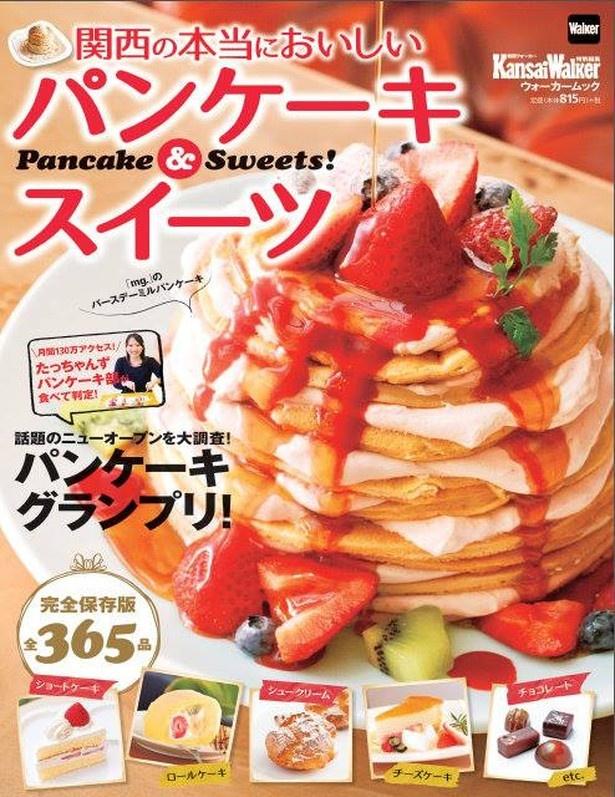 目にも鮮やかなイチゴのタワーパンケーキに、メープルの滝がとろり。11/28発売!