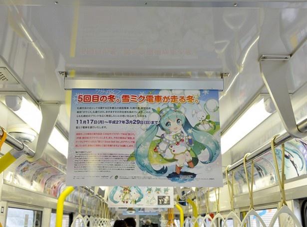 車内には雪ミクのイラストやポスターを掲示。ミクファンにはたまらない演出