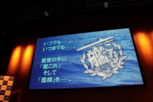 会場で発表されたPS Vita版「艦これ改」のコンセプト
