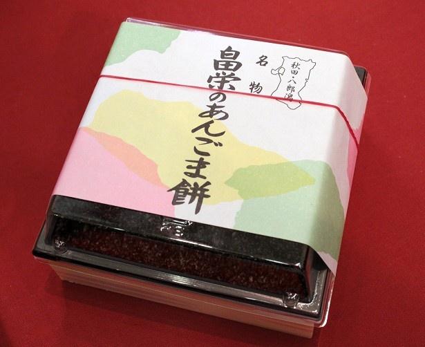 今回は購入しやすい小さめのサイズで販売された畠栄菓子舗(秋田県)の「畠栄のあんごま餅」(500円)
