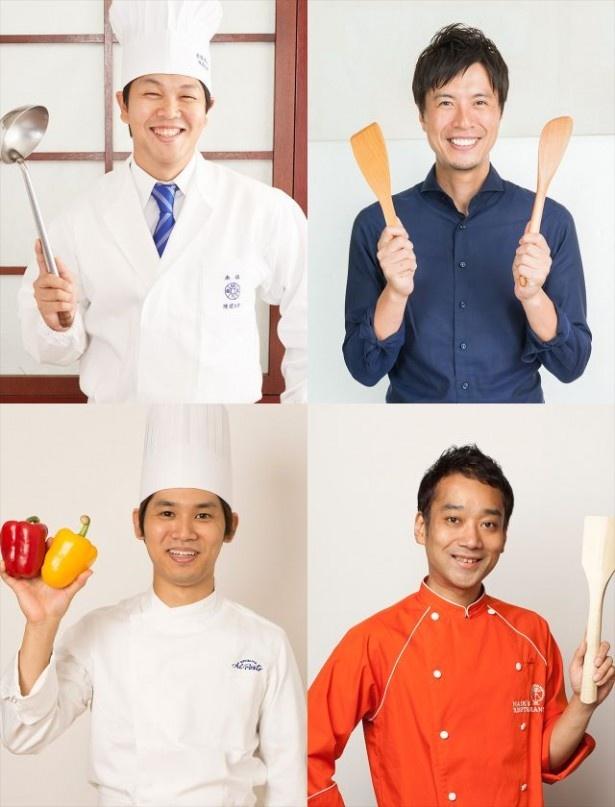 限定メニューを考案した片岡宏之(左下)、陳建太郎(左上)、コウケンテツ(右上)、ナイル善己(右下)