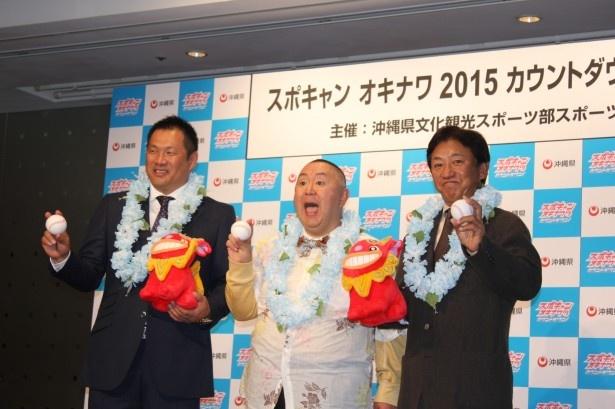 「スポキャンオキナワ2015カウントダウン!」の記者発表会で沖縄キャンプの魅了を語った(左から)山崎武司、松村邦洋、田尾安志