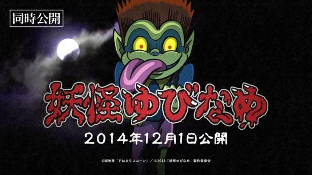 同時公開「妖怪ゆびなめ」のイメージビジュアル。こちらは日本の怪談ものか!?