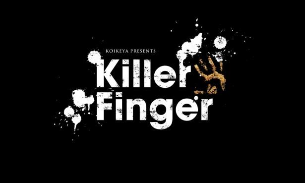 ウェブシネマ「Killer Finger」のロゴ。右上の手形が粉っぽいのはもちろん…、「ドはまりスコーン」のせい!?