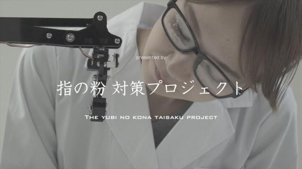 """第1弾""""濃厚カルボナーラ味""""発売時に展開された動画キャンペーン「湖池屋 指の粉対策プロジェクト」。こちらも作りこまれたユニークな動画で話題になった"""