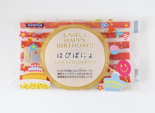 発売1周年を記念して発売された「はぴぽにょ」! カスタードクリームと濃厚な味わいのホイップクリームの二層構造