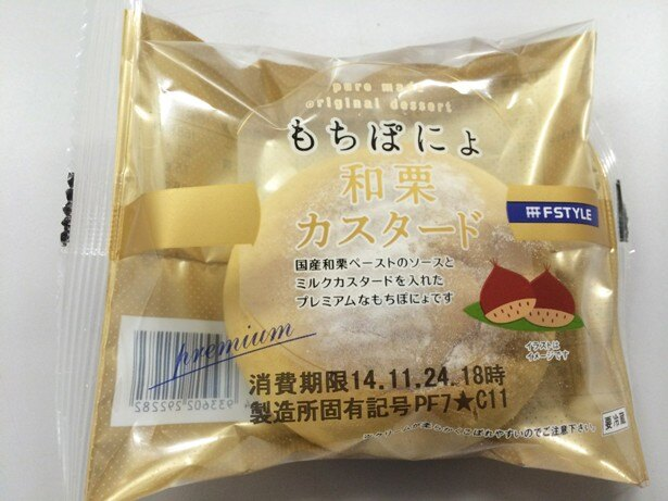 秋に発売されていた「和栗カスタード」(160円)は栗のペーストが入ってプレミアム!