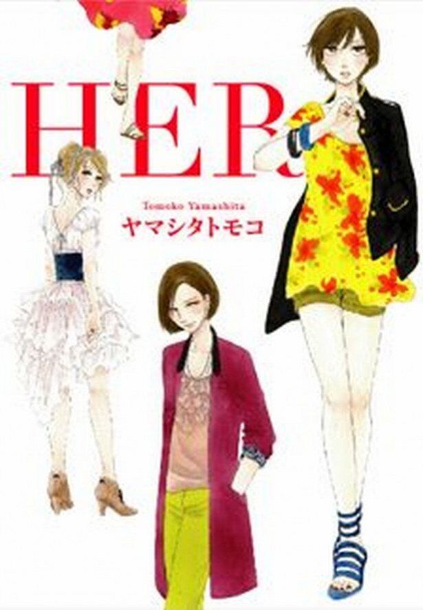 『HER』 (c)ヤマシタトモコ/祥伝社 フィールコミックス