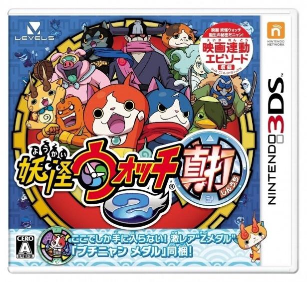 12月13日(土)発売予定のニンテンドー3DS用ゲームソフト「妖怪ウォッチ2 真打」のパッケージ