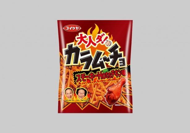 【写真を見る】「大人ダ!カラムーチョ スモーキーHotsチキン味」(オープン価格)は、チキンの旨味とスモーク風味、カラムーチョの辛味が絶妙。池田・金田一両教授が監修