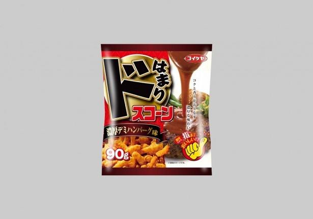 指までなめたくなるほどの濃厚な味わい!スコーンブランド第2弾「ドはまりスコーン 濃厚デミハンバーグ味」(オープン価格)は12月1日(月)から発売