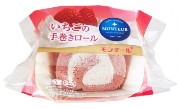 軽いロールケーキ生地といちごクリームで、シンプルなおいしさに仕上がった「いちごの手巻きロール」(希望小売価格135円)