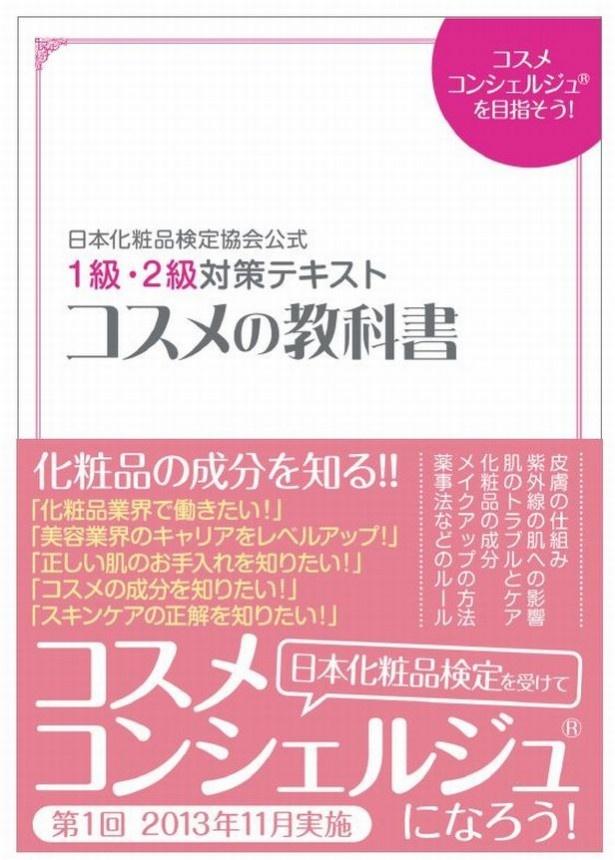 小西 さやか (著), 日本化粧品検定協会® (監修)