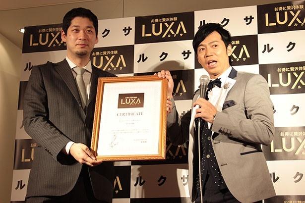 東MAXはルクサの村田聡社長に認定証を授与する