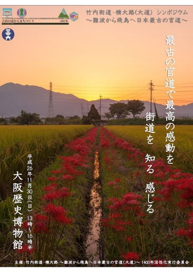 11/30(日)「竹内街道・横大路(大道)シンポジウム」大阪歴史博物館で開催。写真はチラシ表