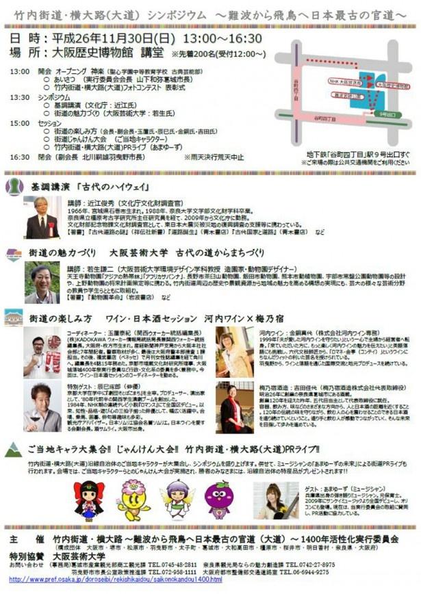 11/30(日)「竹内街道・横大路(大道)シンポジウム」大阪歴史博物館で開催。写真はチラシ裏