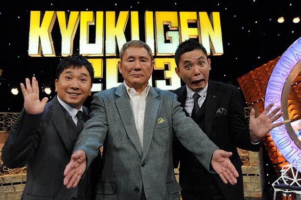 総合MCはビートたけし(写真中央)、MCは爆笑問題の太田光(写真右)と田中裕二(写真左)