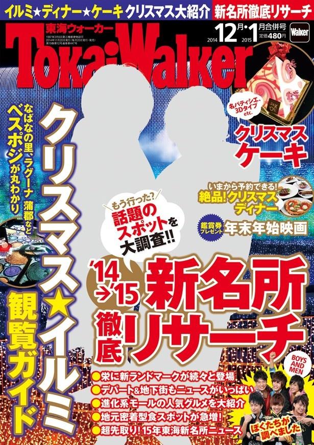 東海ウォーカー2014年12月・2015年1月号(11/20発売号)