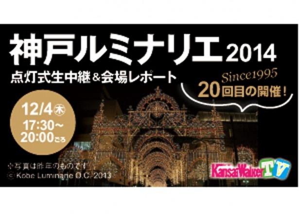 12/4(木)17:30~20:00頃USTREAM&ニコ生で光の祭典「神戸ルミナリエ2014」点灯式&会場レポート生中継!