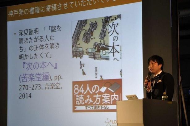 開会式後基調講演「Webの創成とつながる未来 -25年の歴史と止まらない歩み」で話すLODIの深見嘉明さん
