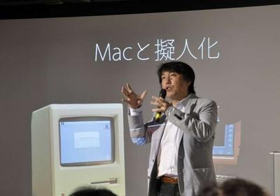 「Macintosh 30Years Meeting KOBE」から、基調講演を行うITジャーナリストの林信行さん