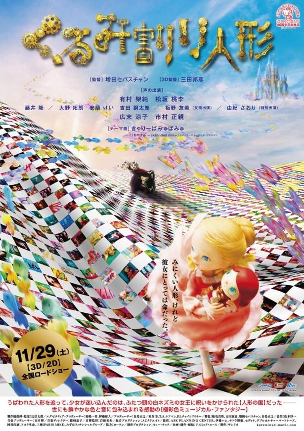 映画「くるみ割り人形」(3D/2D)は現在公開中