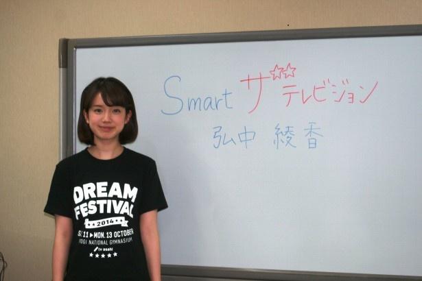 「アナ動画」で隔週メーンMCを務める弘中綾香アナ