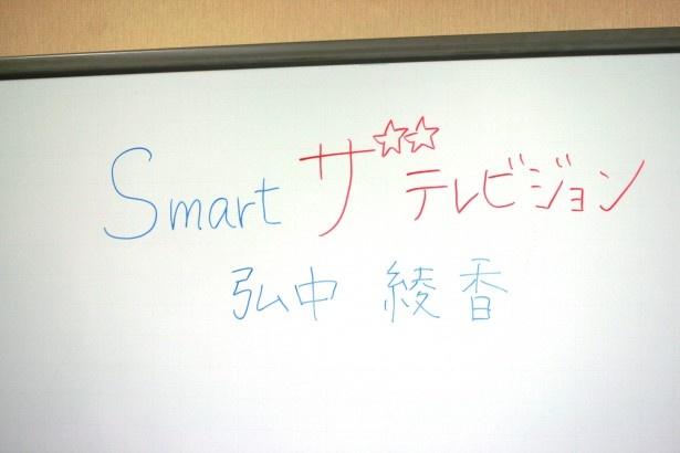 """""""手作り感""""ある「アナ動画」にちなんで弘中アナに「Smartザテレビジョン」と書いてもらった"""