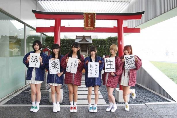 """【写真を見る】「誘う」や「楽」など、メンバーがそれぞれの""""決意""""を書にしたためる!"""
