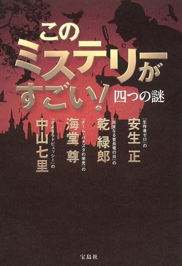 【写真を見る】原作小説は12月5日発売予定の書籍「このミステリーがすごい! 四つの謎」に収録