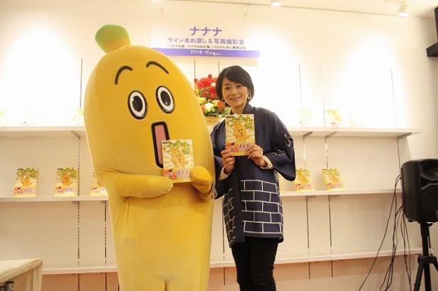 ナナナ初のフォトブック「バナナ社員、ナナナのお仕事」(KADOKAWA)をアピールする(左から)ナナナと水原恵理アナ