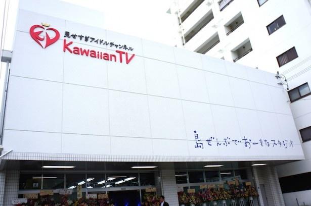 「Kawaiian TV」外観