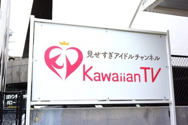 「Kawaiian TV」看板