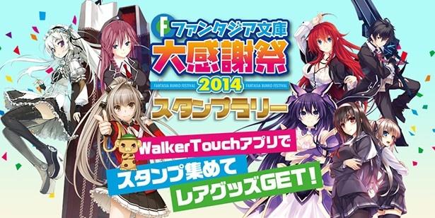 ベルサール秋葉原で開催されるイベントで、無料アプリ「WalkerTouch」と富士見ファンタジア文庫の人気作品が連動!