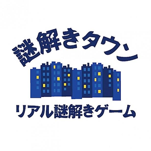 リアル謎解きゲームロゴ