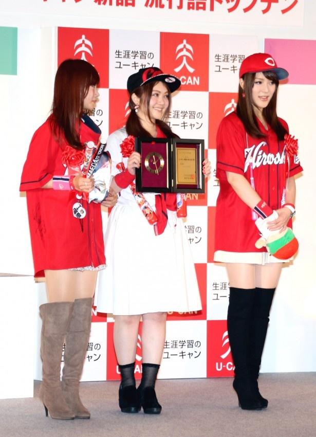 「カープ女子」神3といわれる3人が受賞