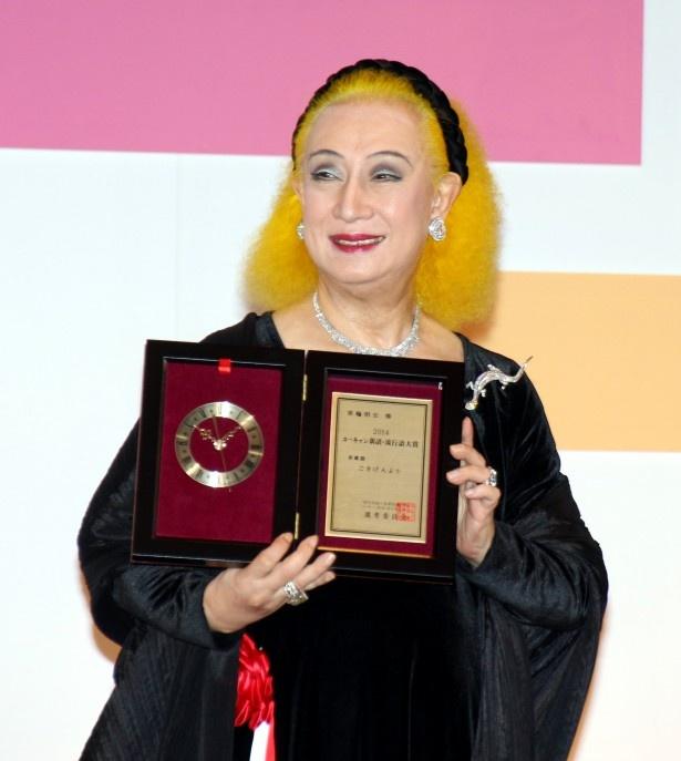 美輪明宏は、「ごきげんよう」で受賞