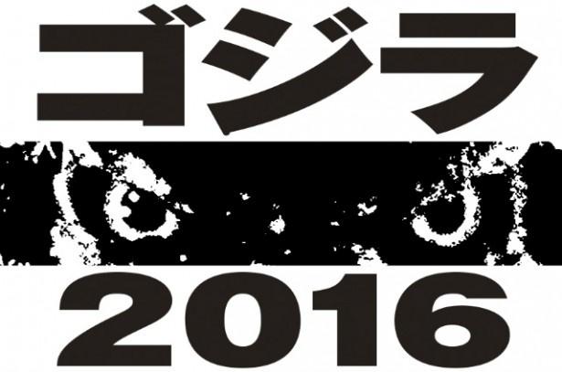 2016年公開予定の『ゴジラ』完全新作にも期待!
