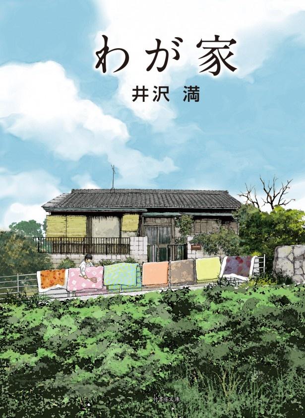 【写真を見る】来春の放送のドラマを前に12月4日に発売された「わが家」の... 【写真を見る】来