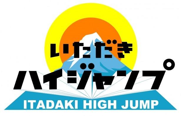"""Hey!Say!JUMPが試練の""""寝起きドッキリ""""からの""""50メートル走""""に挑戦する「いただきハイジャンプ」"""