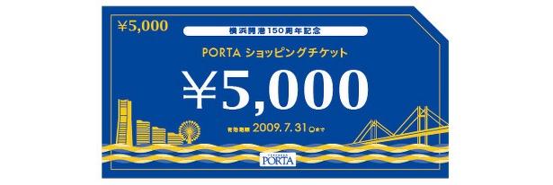 5000円券