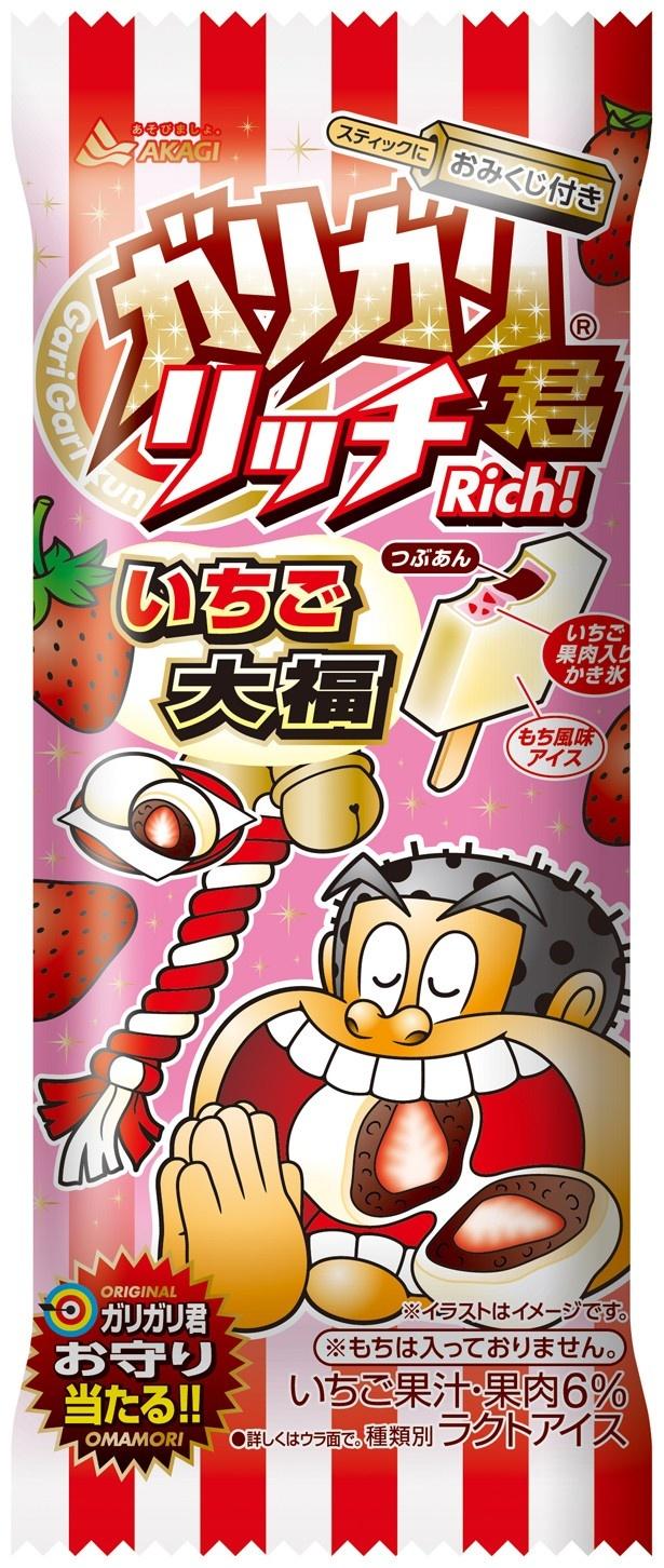 「ガリガリ君リッチいちご大福」は12月16日(火)より発売