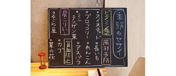 旬野菜の効能を教えてくれる手書きの黒板