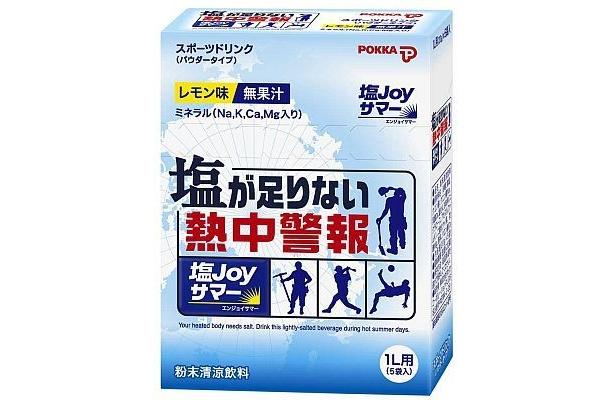 粉末タイプはこんな感じ!レモンですっきり。「塩JOYサマー」粉末タイプ(604円)
