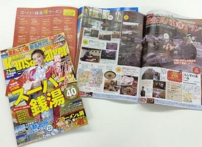 雑誌の巻頭にスーパー銭湯のお得クーポンが付いている