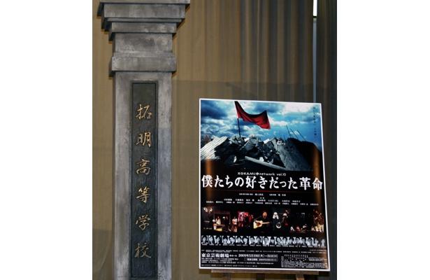 舞台「僕たちの好きだった革命」は、5/19(火)〜31(日)、東京芸術劇場・中ホールで公演