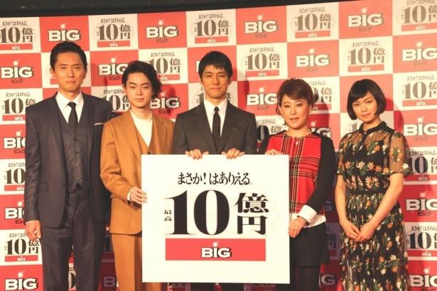 「10億円BIG」の発売開始PRイベントに登場した(左から)松重豊、菅田将暉、西島秀俊、友近、二階堂ふみ