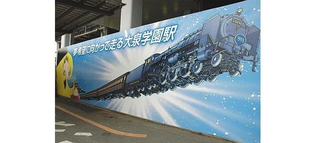 大泉学園駅北口の大壁画